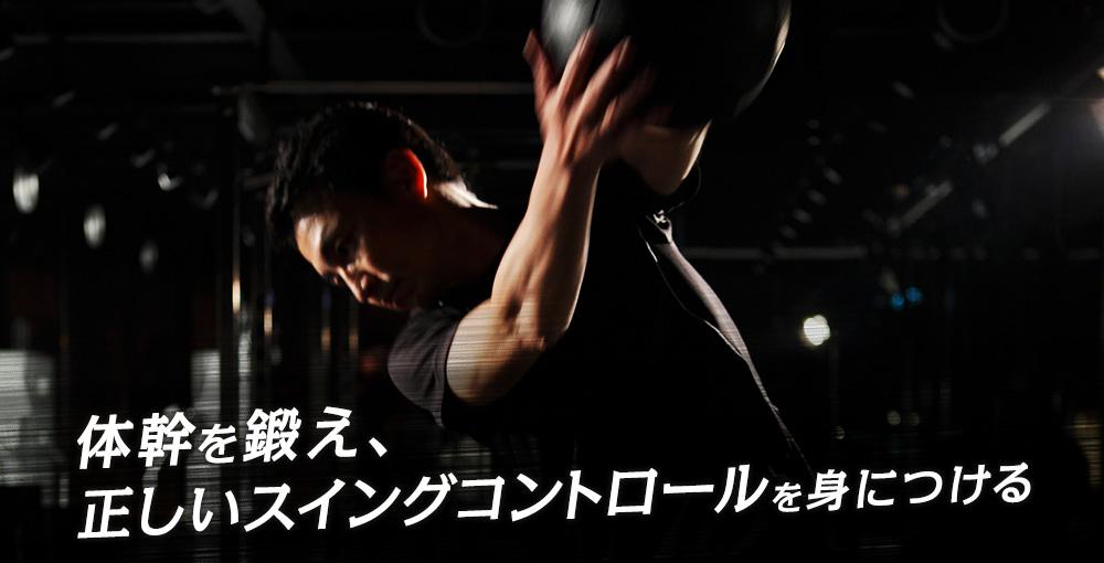 体幹を鍛え、正しいスイングコントロールを身につける