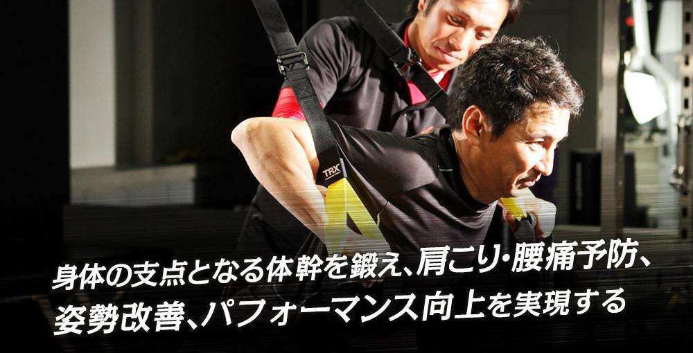 身体の支点となる体幹を鍛え、肩こり・腰痛予防、姿勢改善、パフォーマンス向上を実現する