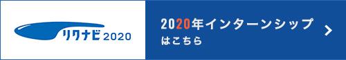 リクナビ2020 インターンシップ